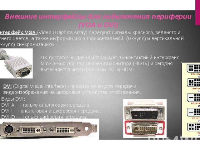 Интерфейс VGA (Video Graphics Array) передаёт сигналы красного, зелёного и синего цветов, а также информацию о горизонтальной (H-Sync) и вертикальной (V-Sync) синхронизациях. Внешние интерфейсы для подключения периферии (VGA и DVI)