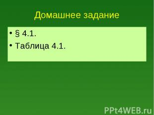 § 4.1. § 4.1. Таблица 4.1.