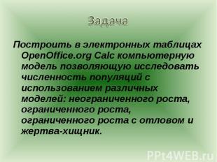Построить в электронных таблицах OpenOffice.org Calc компьютерную модель позволя