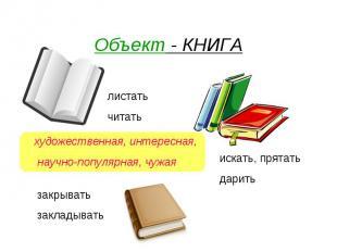 Объект - КНИГА