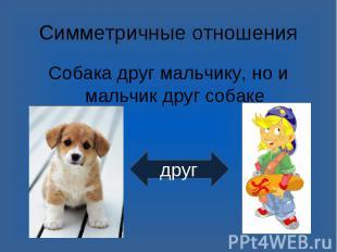 Собака друг мальчику, но и мальчик друг собаке Собака друг мальчику, но и мальчи