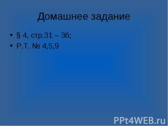 § 4, стр.31 – 36; § 4, стр.31 – 36; Р.Т. № 4,5,9