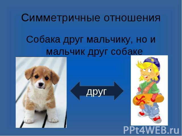 Собака друг мальчику, но и мальчик друг собаке Собака друг мальчику, но и мальчик друг собаке