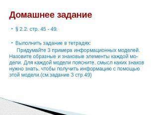 Домашнее задание § 2.2. стр. 45 - 49. Выполнить задание в тетрадях: Придумайте 3