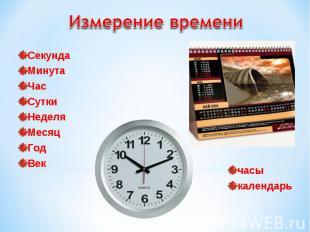 часы часы календарь