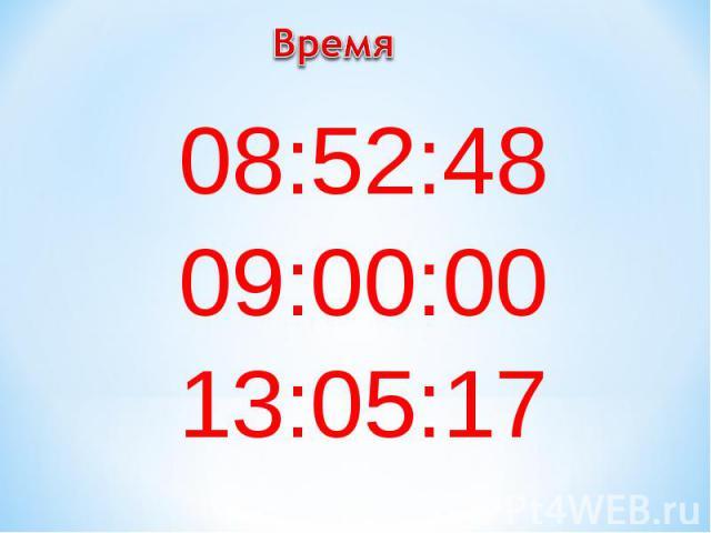 08:52:48 08:52:48 09:00:00 13:05:17