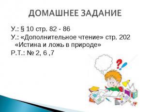 У.: § 10 стр. 82 - 86 У.: § 10 стр. 82 - 86 У.: «Дополнительное чтение» стр. 202