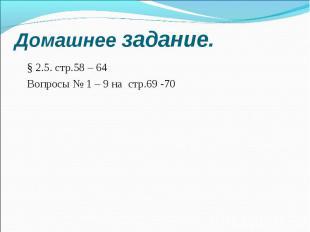 § 2.5. стр.58 – 64 § 2.5. стр.58 – 64 Вопросы № 1 – 9 на стр.69 -70