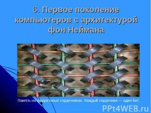 6. Первое поколение компьютеров с архитектурой фон Неймана