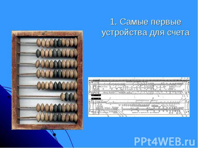 1. Самые первые устройства для счета