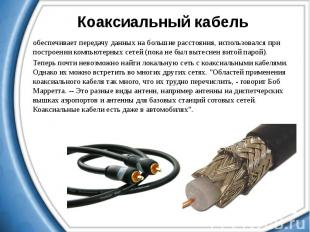Коаксиальный кабель обеспечивает передачу данных на большие расстояния, использо