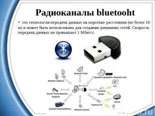 Радиоканалы bluetooht - это технология передачи данных на короткие расстояния (н