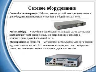 Сетевое оборудование Сетевой концентратор (Hub) — сетевое устройство, предназнач