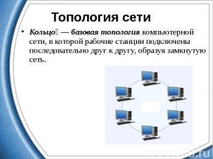Кольцо — базовая топология компьютерной сети, в которой рабочие станции подключе