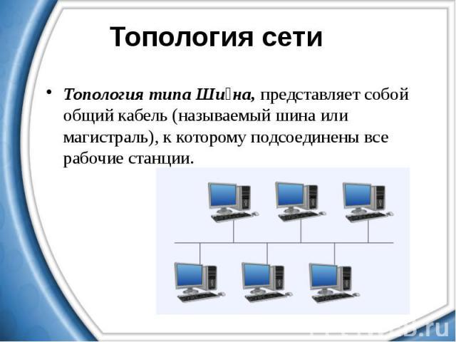 Топология типа Ши на, представляет собой общий кабель (называемый шина или магистраль), к которому подсоединены все рабочие станции. Топология типа Ши на, представляет собой общий кабель (называемый шина или магистраль), к которому подсоединены все …