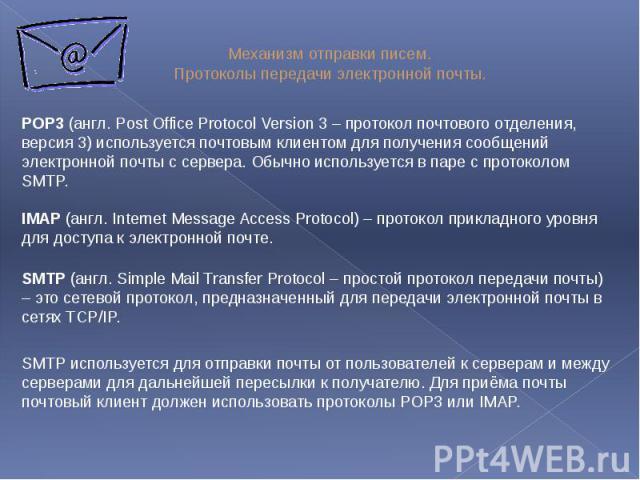 Механизм отправки писем. Протоколы передачи электронной почты.