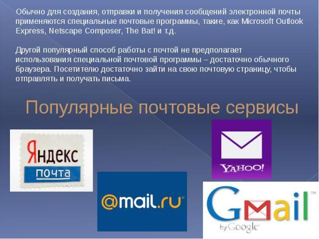 Популярные почтовые сервисы