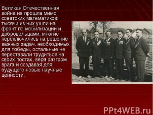 Великая Отечественная война не прошла мимо советских математиков: тысячи из них