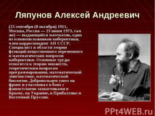 (25 сентября (8 октября) 1911, Москва, Россия — 23 июня 1973, там же) — выдающий