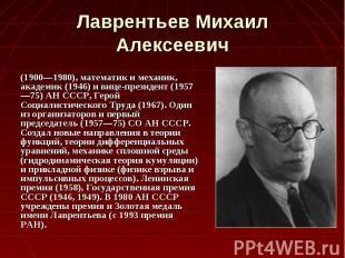 (1900—1980), математик и механик, академик (1946) и вице-президент (1957—75) АН