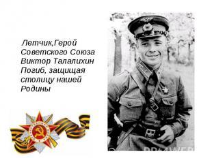Летчик,Герой Советского Союза Виктор Талалихин Погиб, защищая столицу нашей Роди