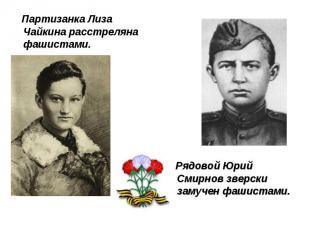 Партизанка Лиза Чайкина расстреляна фашистами. Партизанка Лиза Чайкина расстреля