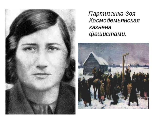 Партизанка Зоя Космодемьянская казнена фашистами. Партизанка Зоя Космодемьянская казнена фашистами.
