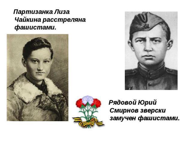 Партизанка Лиза Чайкина расстреляна фашистами. Партизанка Лиза Чайкина расстреляна фашистами.
