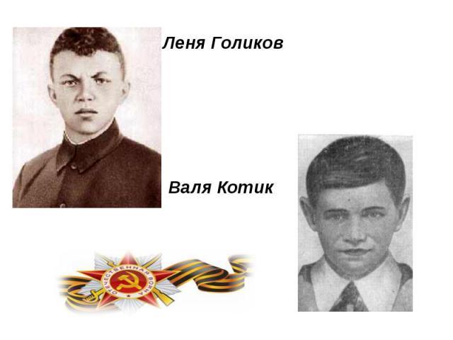 Леня Голиков Леня Голиков Валя Котик