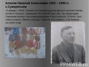 Алипов Николай Алексеевич 1925 – 1990 гг. с.Суворотское В армии с 1943г. Воевал