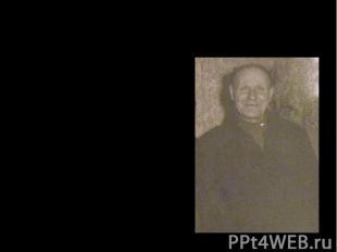 Фролов Александр Иванович 1911- 1984гг . На фронте с 1941 года. Пулеметчик-связи
