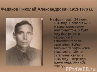 Федяков Николай Александрович 1913-1976 г.г. На фронт ушел 24 июня 1941года. Вое