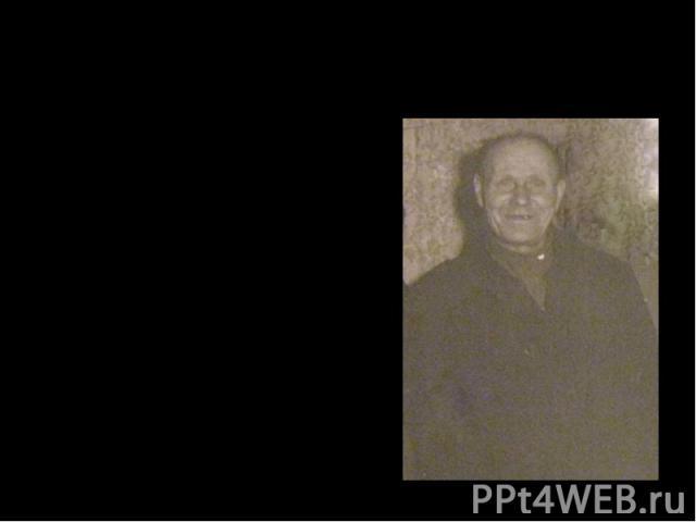 Фролов Александр Иванович 1911- 1984гг . На фронте с 1941 года. Пулеметчик-связист 14-ой дивизии, 40-го стрелкового полка. Воевал на Калининском и Центральном фронтах. Участник боев за Москву. Был контужен под Смоленском. В боях за г. Калинин .получ…