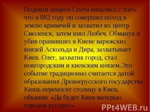 Подвиги вещего Олега начались с того, что в 882 году он совершил поход в землю к