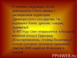 В течение следующих 25 лет деятельность Олега связана с расширением территории Д