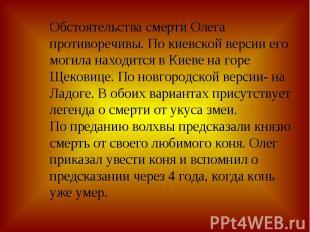 Обстоятельства смерти Олега противоречивы. По киевской версии его могила находит