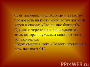 Олег посмеялся над волхвами и захотел посмотреть на кости коня, встал ногой на ч