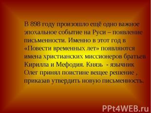В 898 году произошло ещё одно важное эпохальное событие на Руси – появление пись