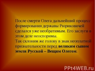 После смерти Олега дальнейший процесс формирования державы Рюриковичей сделался