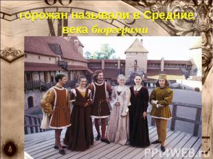 горожан называли в Средние века бюргерами