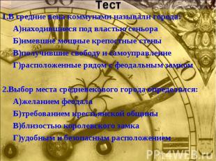 Тест 1.В средние века коммунами называли города: А)находившиеся под властью сень