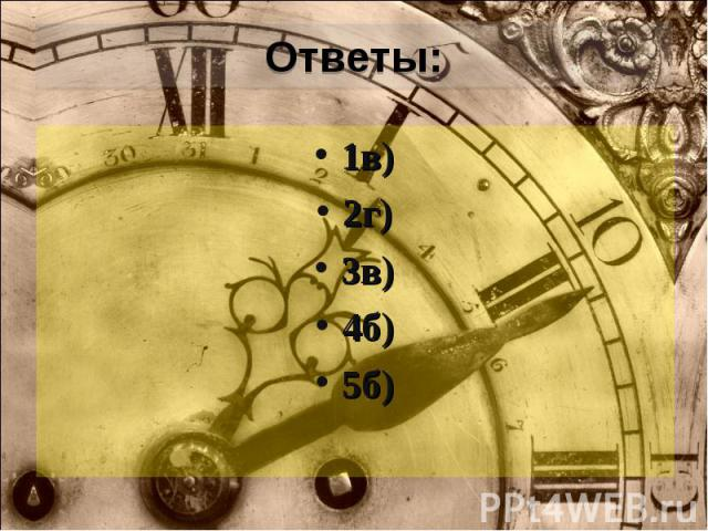 Ответы: 1в) 2г) 3в) 4б) 5б)