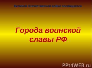 Города воинской славы РФ
