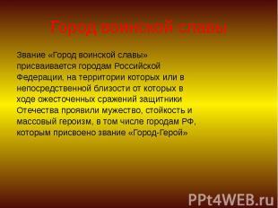 Город воинской славы Звание «Город воинской славы» присваивается городам Российс