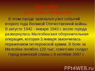 Малгобек (республика Ингушетия) В этом городе завязался узел событий второго год