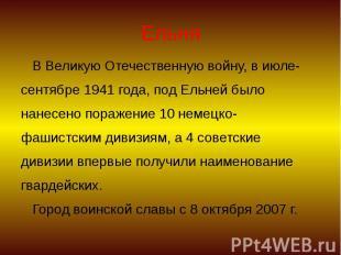 Ельня В Великую Отечественную войну, в июле- сентябре 1941 года, под Ельней было