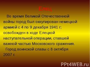 Елец Во время Великой Отечественной войны город был оккупирован немецкой армией