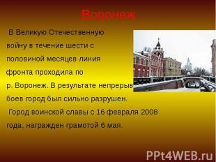 Воронеж В Великую Отечественную войну в течение шести с половиной месяцев линия