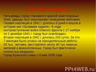 Ростов-на-Дону Четырежды город становился ареной ожесточенных боев, дважды был о