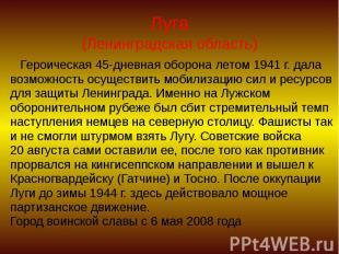 Луга (Ленинградская область) Героическая 45-дневная оборона летом 1941 г. дала в